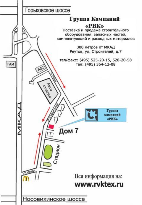 Схема проезда в главный офис группы компаний РВК